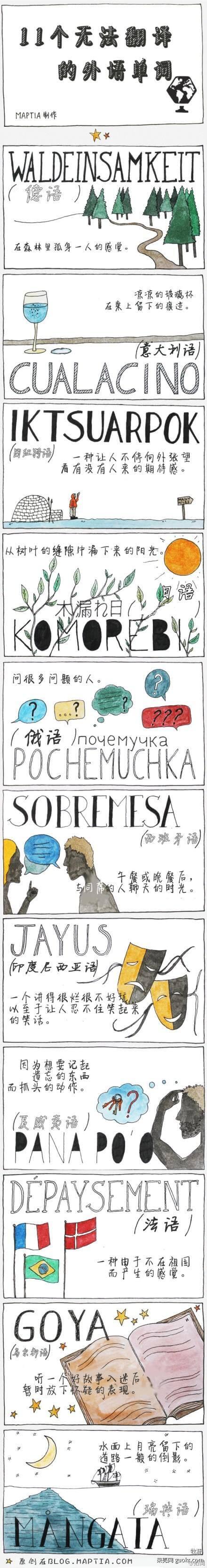 这些无法翻译的外语单词有哪些故事/典故?