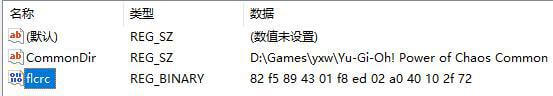 游戏王的注册表